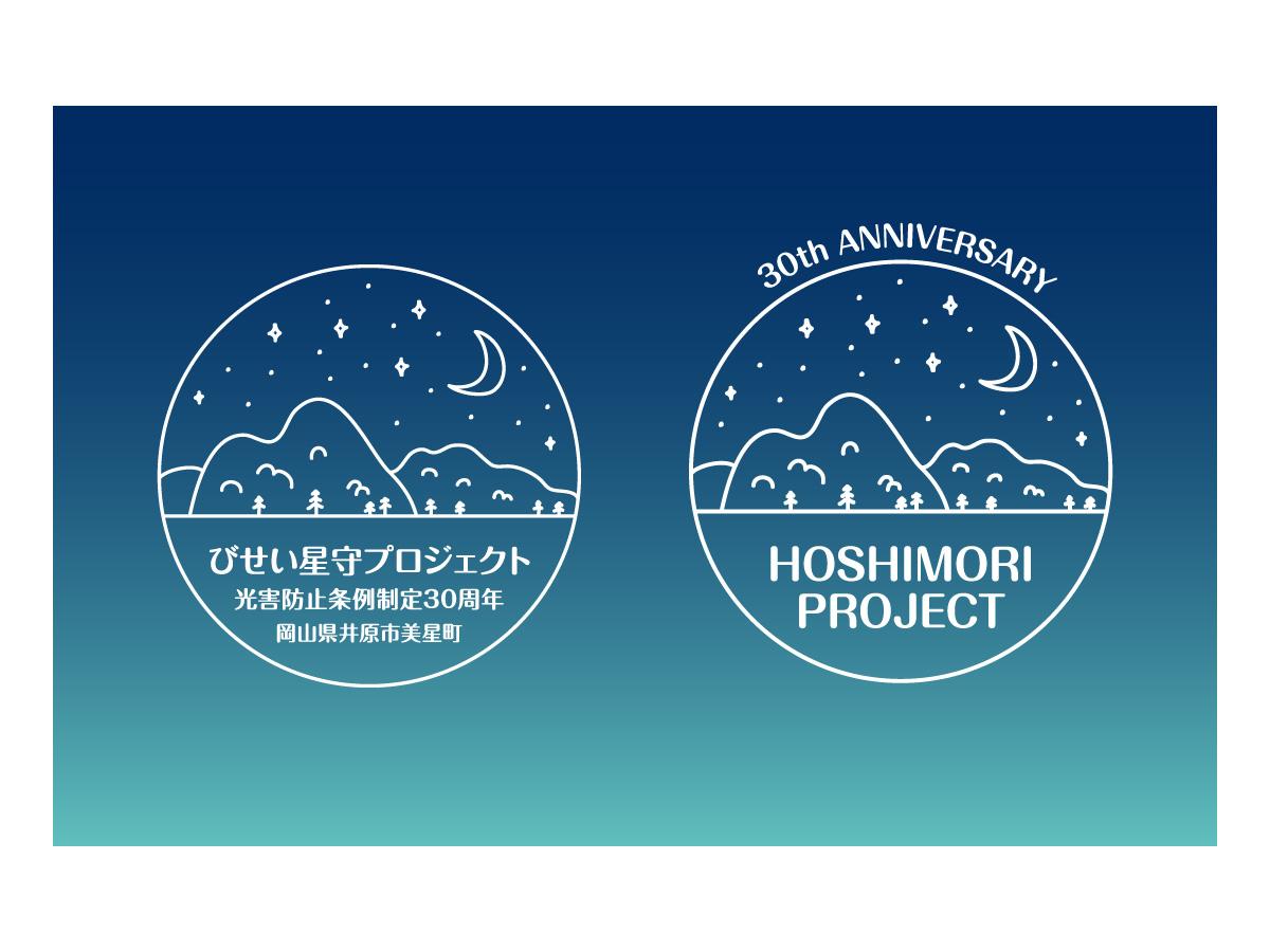 美星町観光協会 様 プロジェクトロゴ